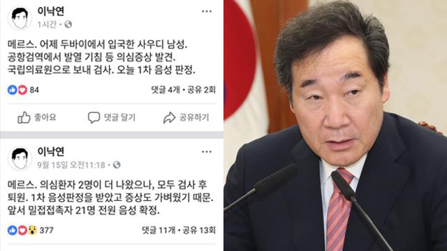 """이 총리 """"어제 입국한 사우디 남성, 메르스 1차 음성판정"""""""