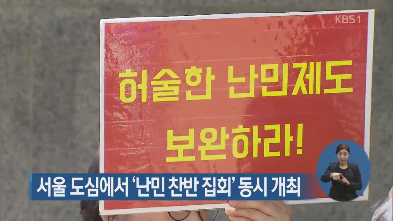 서울 도심에서 '난민 찬반 집회' 동시 개최