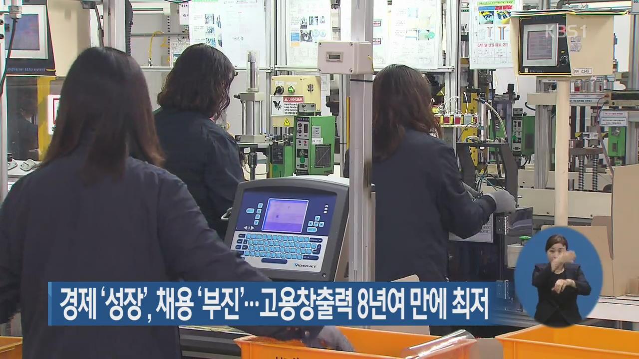 경제 '성장', 채용 '부진'…고용창출력 8년여 만에 최저