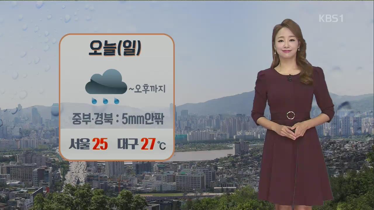 [날씨] 전국 흐림…중부·경북 오후까지 약한 비