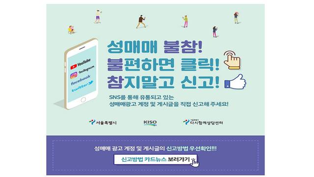 '서울시 성매매 감시본부' 활동 3년째…불법 광고 등 96건 형사처분