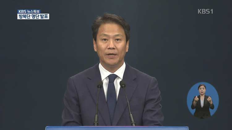 [영상] 靑, 이재용 삼성 부회장 등 평양 정상회담 수행원 명단 발표