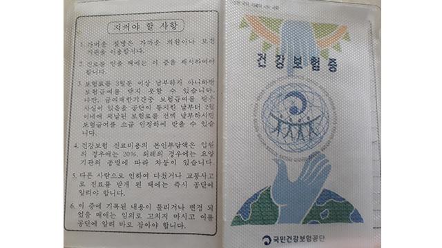 """""""건강보험증 부정 사용, 3년 동안 18만 건…40억 규모"""""""