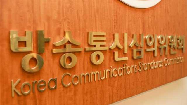 '인터넷 1인방송' 욕설·혐오 여전…징계 역대 최고치