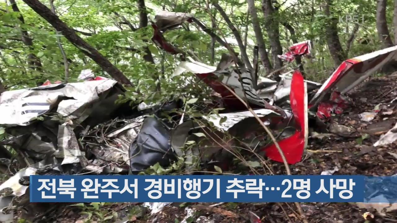 전북 완주서 경비행기 추락…2명 사망