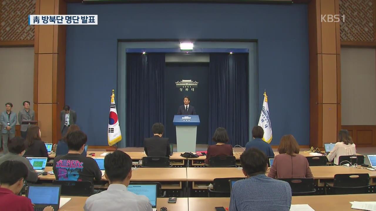 靑, 방북단 명단 발표…'세대 아우른' 공식·특별 수행단