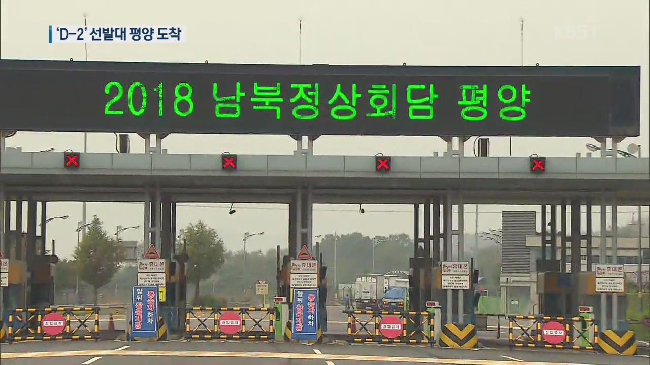 南 선발대, 육로 통해 평양 도착…통신 시설·상황실 설치