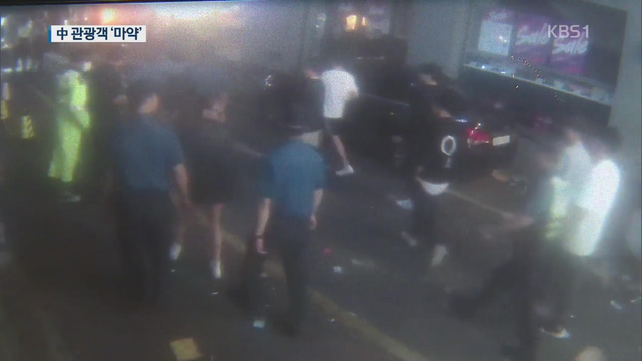 중국 관광객, 인천 소재 클럽서 '마약 흡입'