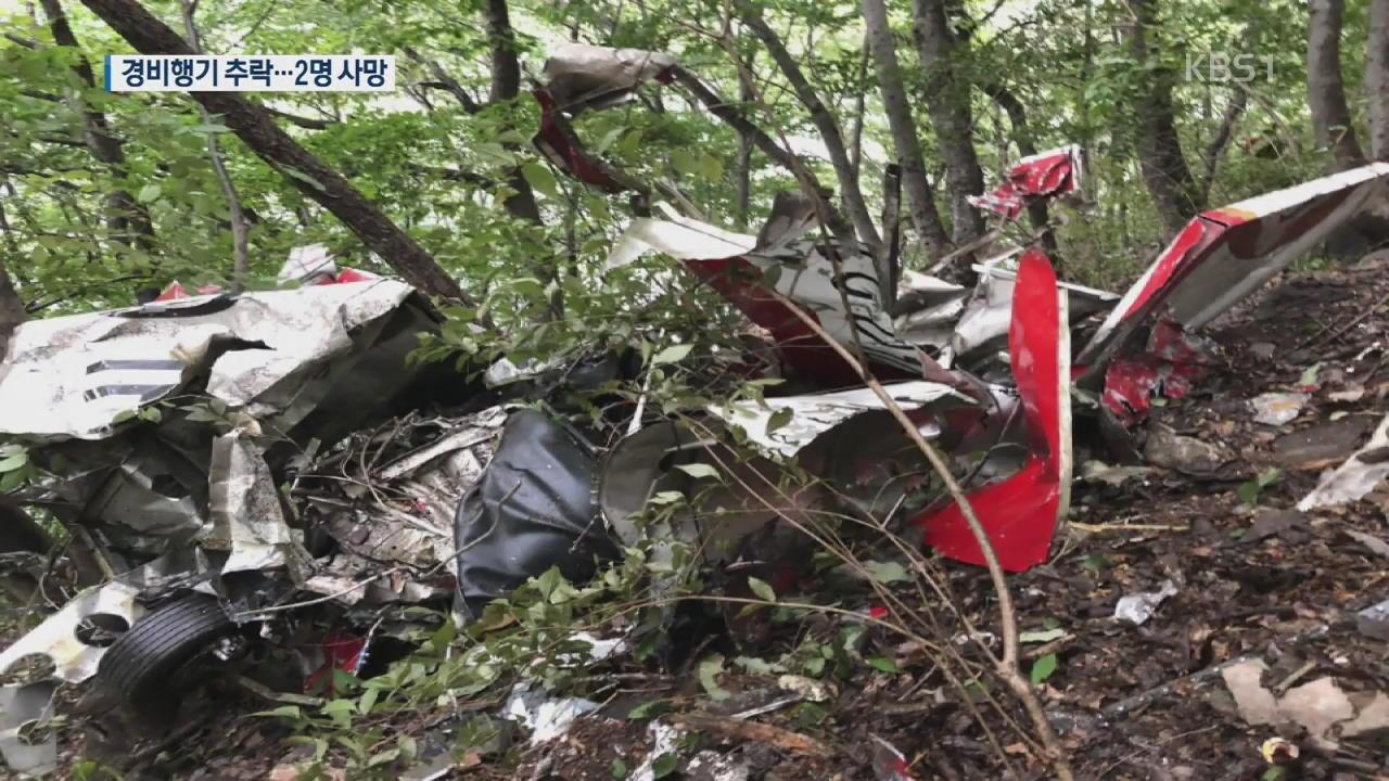 전북 완주 야산에 경비행기 '곤두박질'…2명 사망
