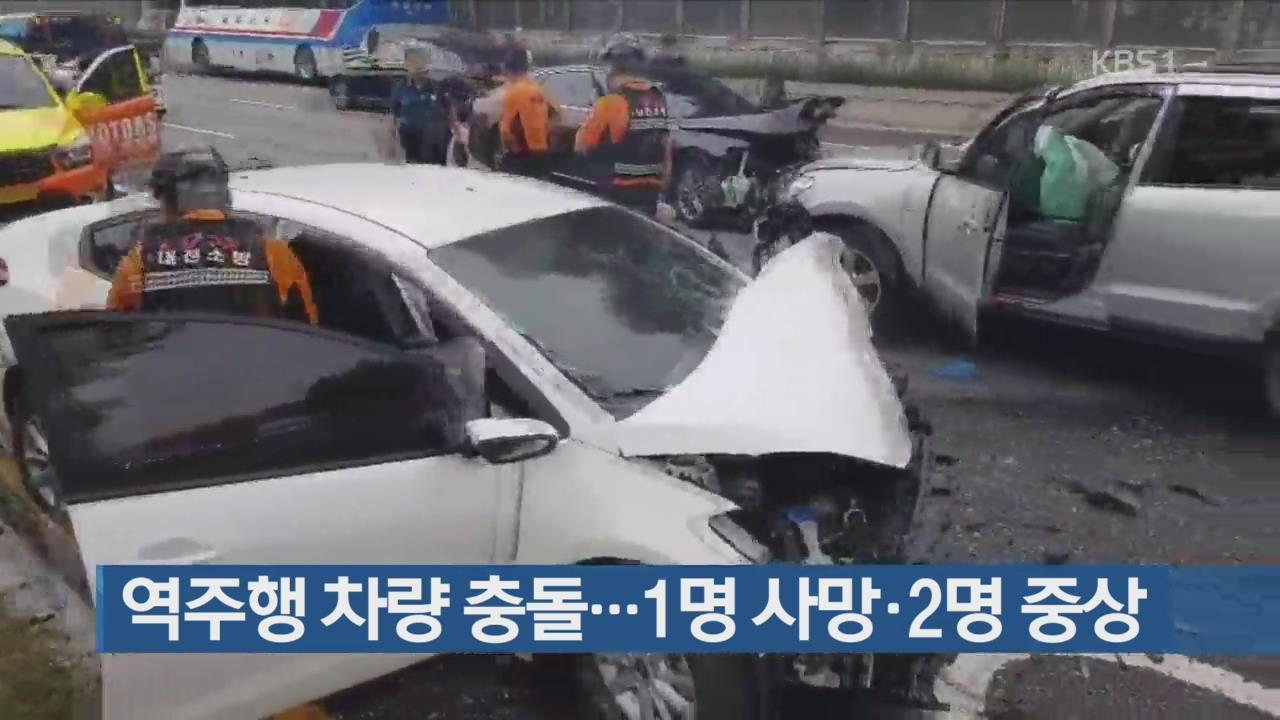 역주행 차량 충돌…1명 사망·2명 중상