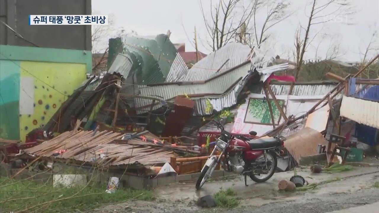 태풍 '망쿳' 필리핀 강타, 100여 명 사망·실종…홍콩·중국 초비상
