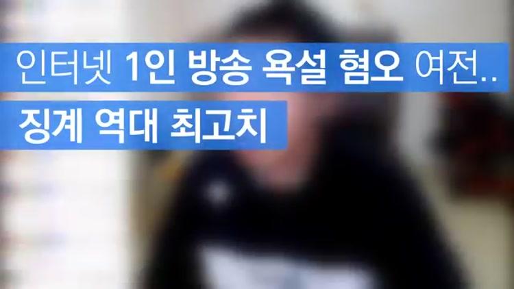 [자막뉴스] 인터넷 1인방송 욕설 혐오 여전…징계 역대 최고치