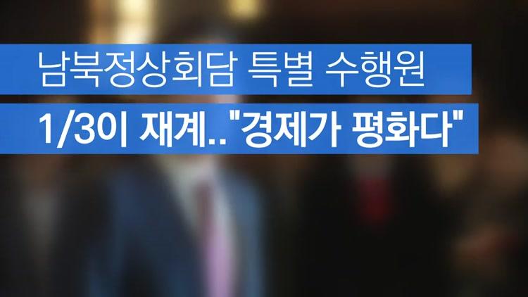 """[자막뉴스] 특별 수행원 ⅓이 재계…""""경제가 평화다"""""""