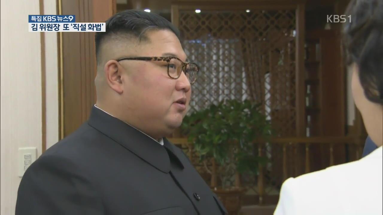 """김 위원장 또 '직설 화법'…""""영철부장 다 나와"""""""