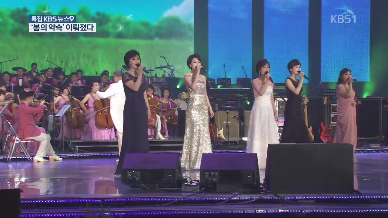 '봄의 약속' 이뤄졌다…삼지연 악단 '환영 공연'