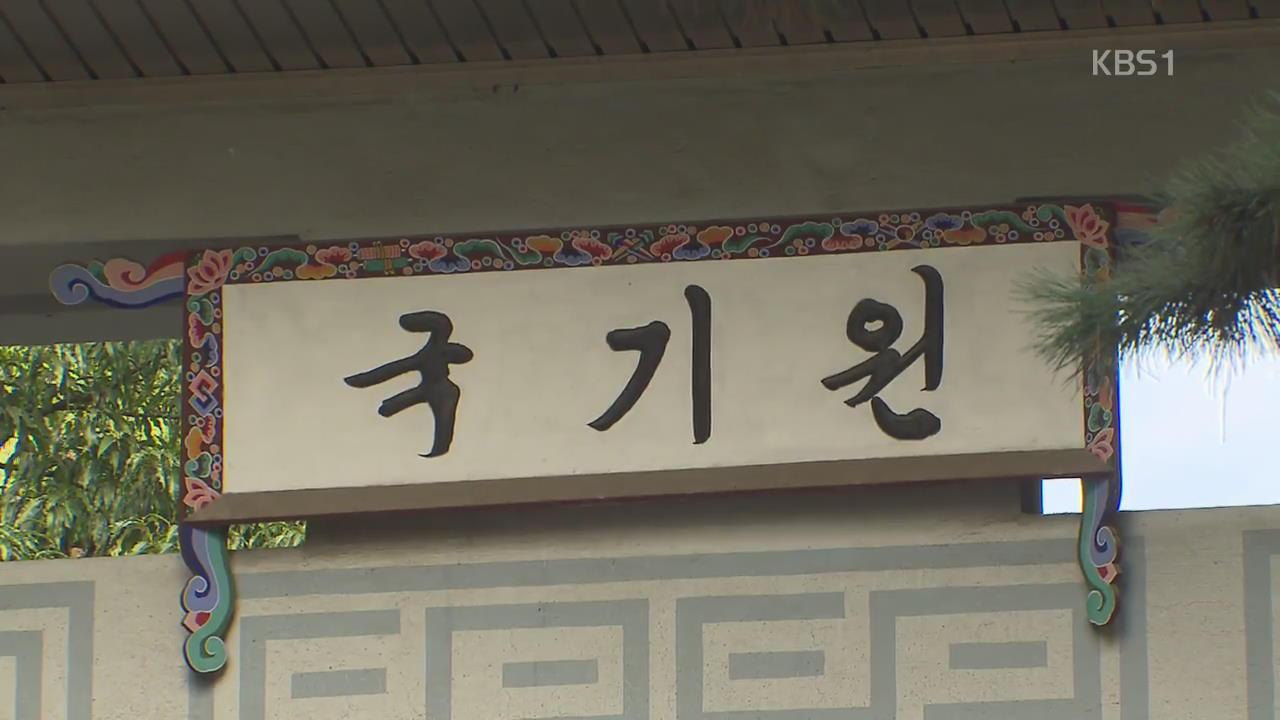 '시간 끌기' 반발…국기원, 원장 거취 두고 내홍