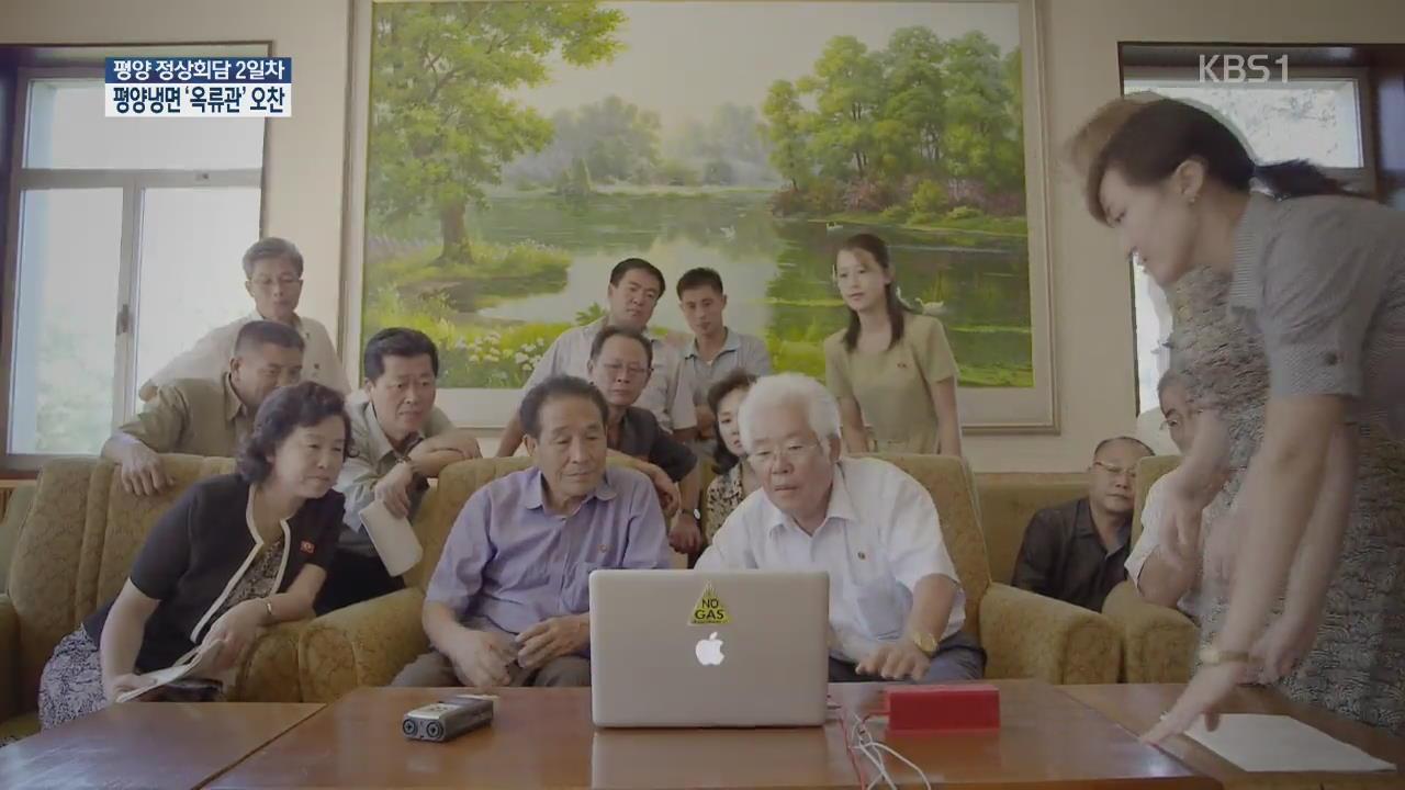 북한 사람들의 '내밀한 표정' 스크린으로 만나다