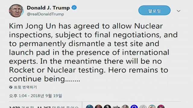 """트럼프 """"김정은, 핵 사찰에 합의…매우 흥미진진"""""""
