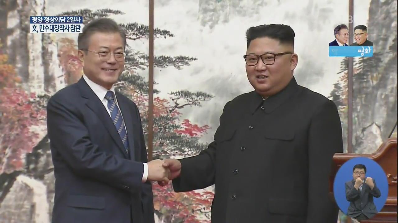 """9월 평양공동선언 발표…""""김 위원장 연내 서울 방문"""""""