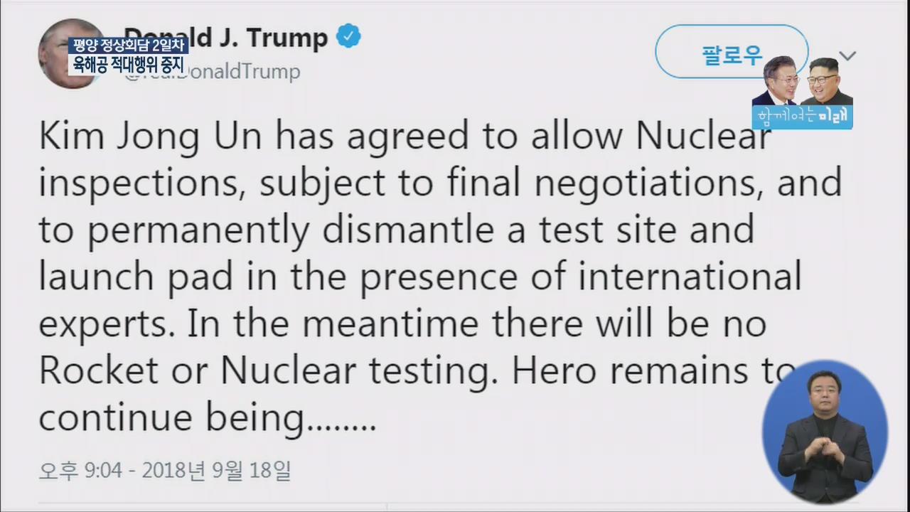 """트럼프 """"김정은 핵사찰 합의…매우 흥미롭다"""""""