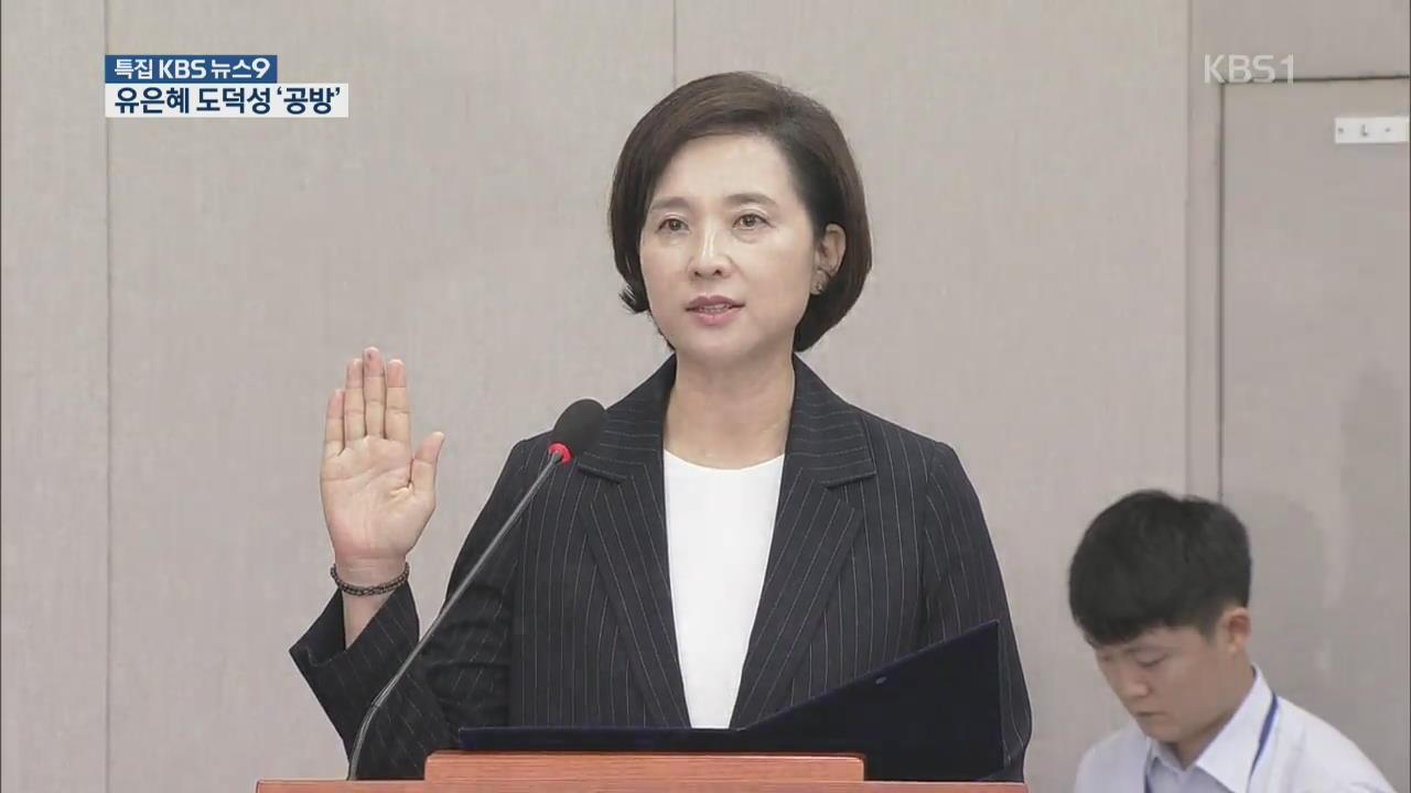유은혜 교육부 후보자 청문회…도덕성 검증 '공방'