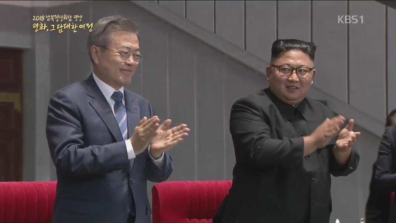 [평양 정상회담] 15만 북한 시민 앞에 선 문재인 대통령