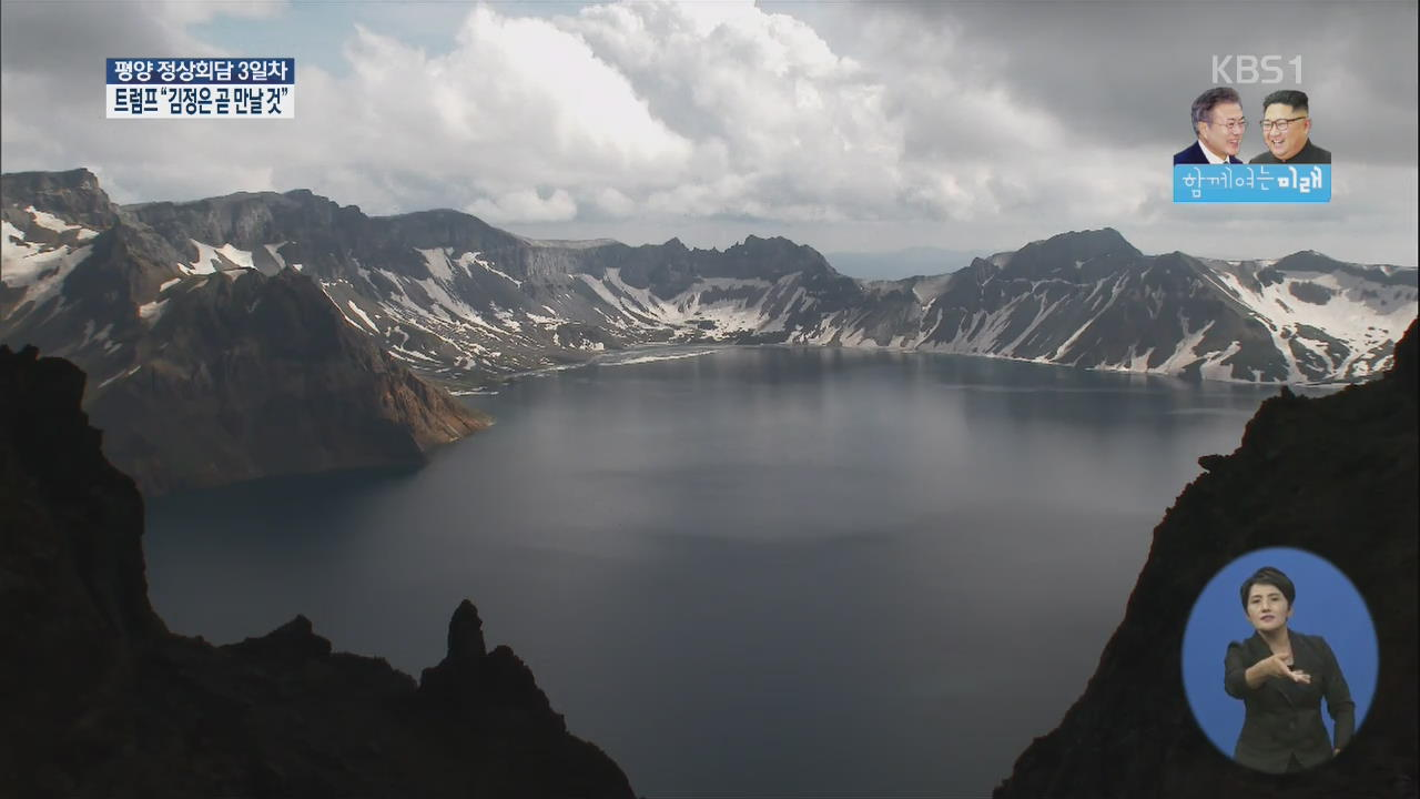 백두산 함께 오른 남북정상…'천지'에서 평화 다짐