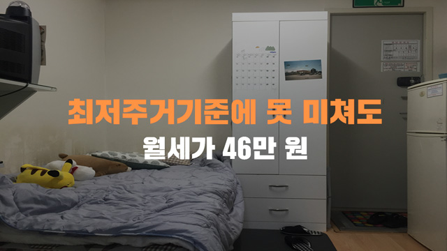 [월세의 늪④] 최저주거기준 14㎡ 못 미쳐도 월세가 46만 원
