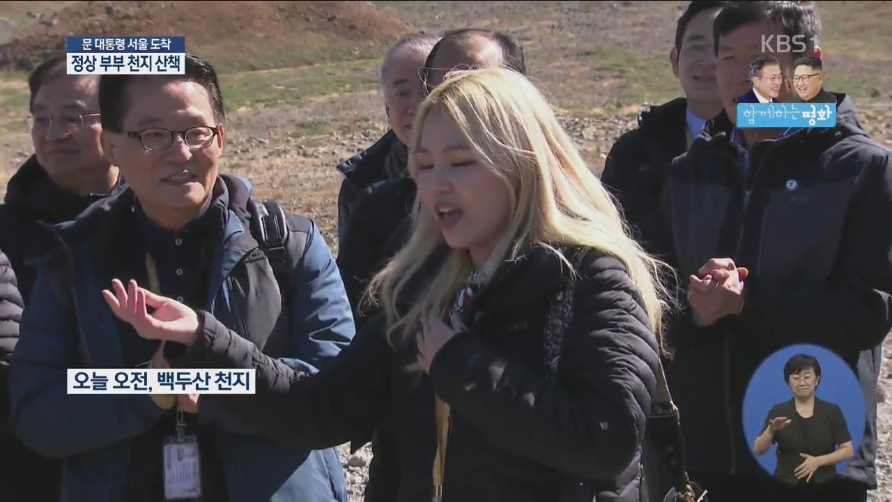 [평양 정상회담] 백두산 천지에 울려 퍼진 알리의 '아리랑'