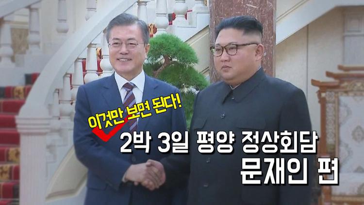 [평양 정상회담] '평양에서 백두까지' 남북정상회담 하이라이트