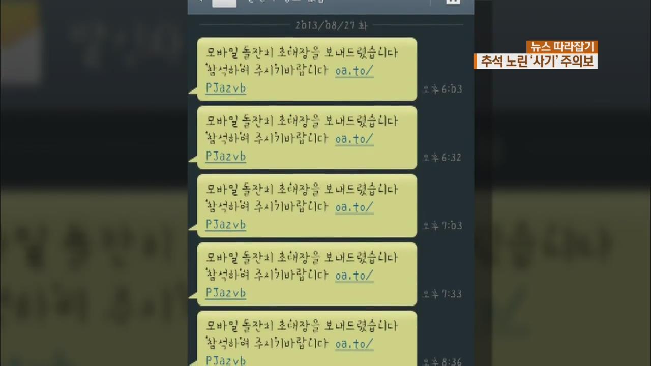 [뉴스 따라잡기] 추석 연휴 전 '사기' 기승…수법·대책은?