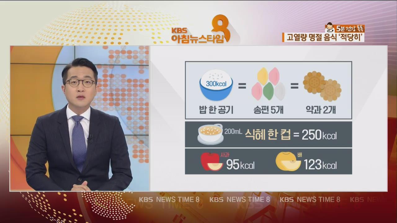 [5분 건강 톡톡] 추석 명절 건강 팁!…'핵심'만 모았다!