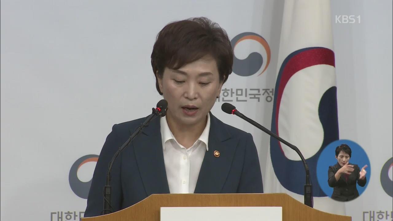 수도권 신도시 4~5곳 조성…서울 도심 용적률 상향