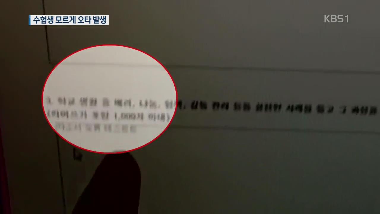 """""""자소서에 오타가 생겨요""""…대교협 공지조차 안해 '수험생 원성'"""