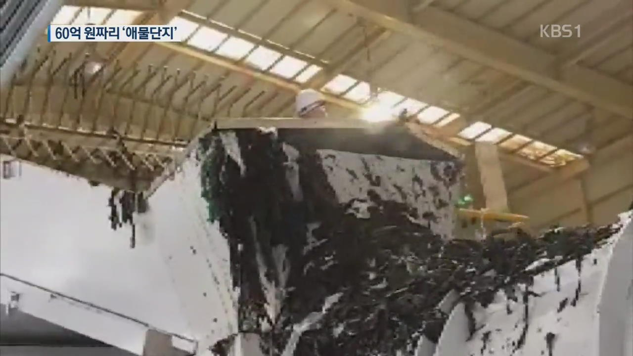 [단독] 비닐 토해내는 60억 원짜리 엉터리 '폐비닐 재활용 기계'