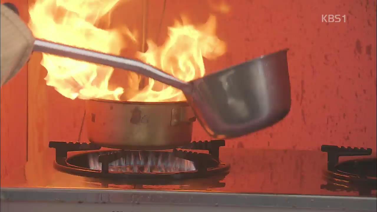 추석 '튀김 요리' 주의…자칫 하단 화재