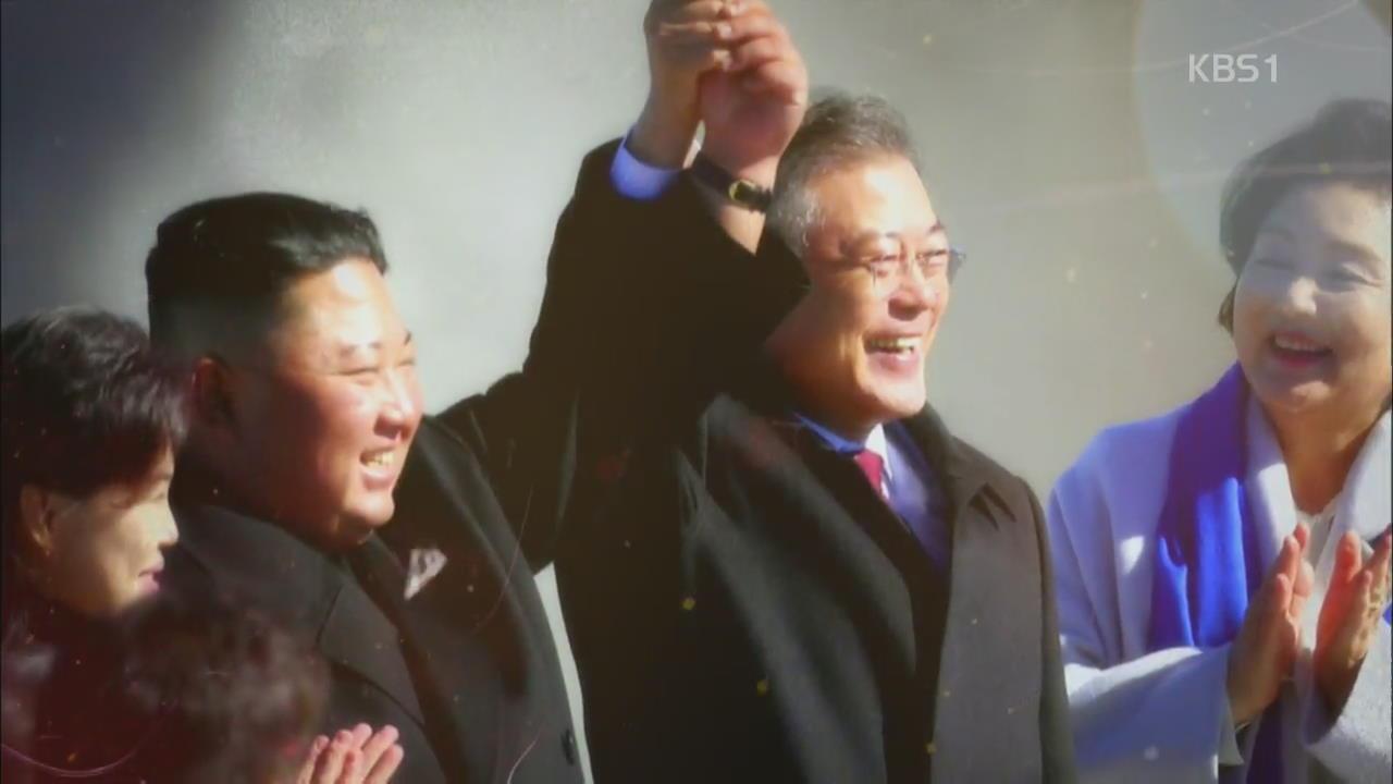 [영상] 남북 정상이 함께한 사흘간 평양 기록