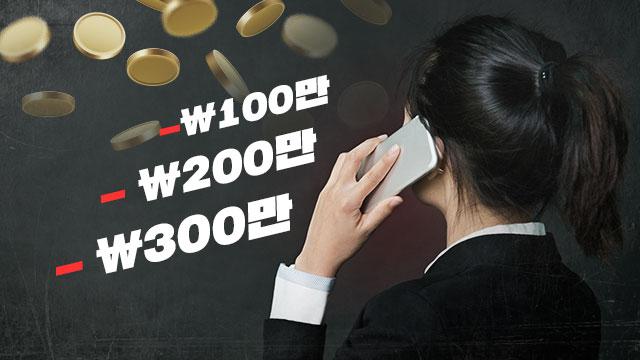 """[팩트체크] """"전화만 받아도 125만원 과금"""" 신종사기 사실일까?"""