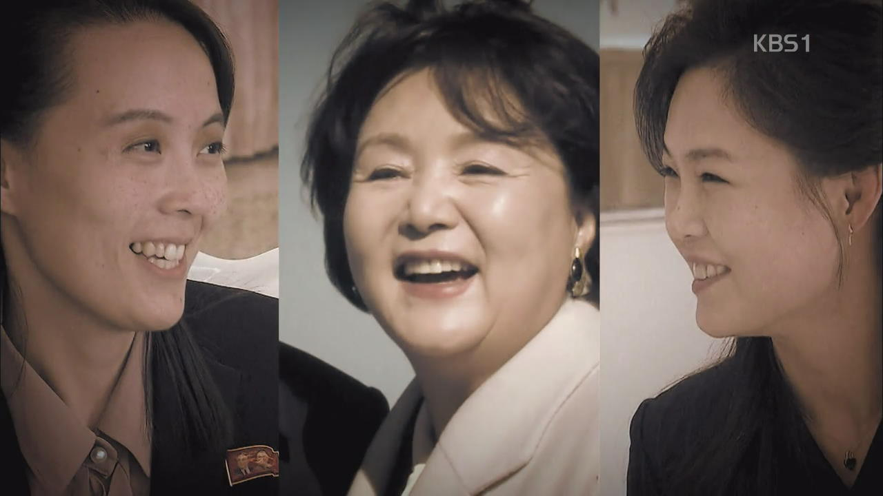 평양 정상회담 빛낸 화제의 여성들