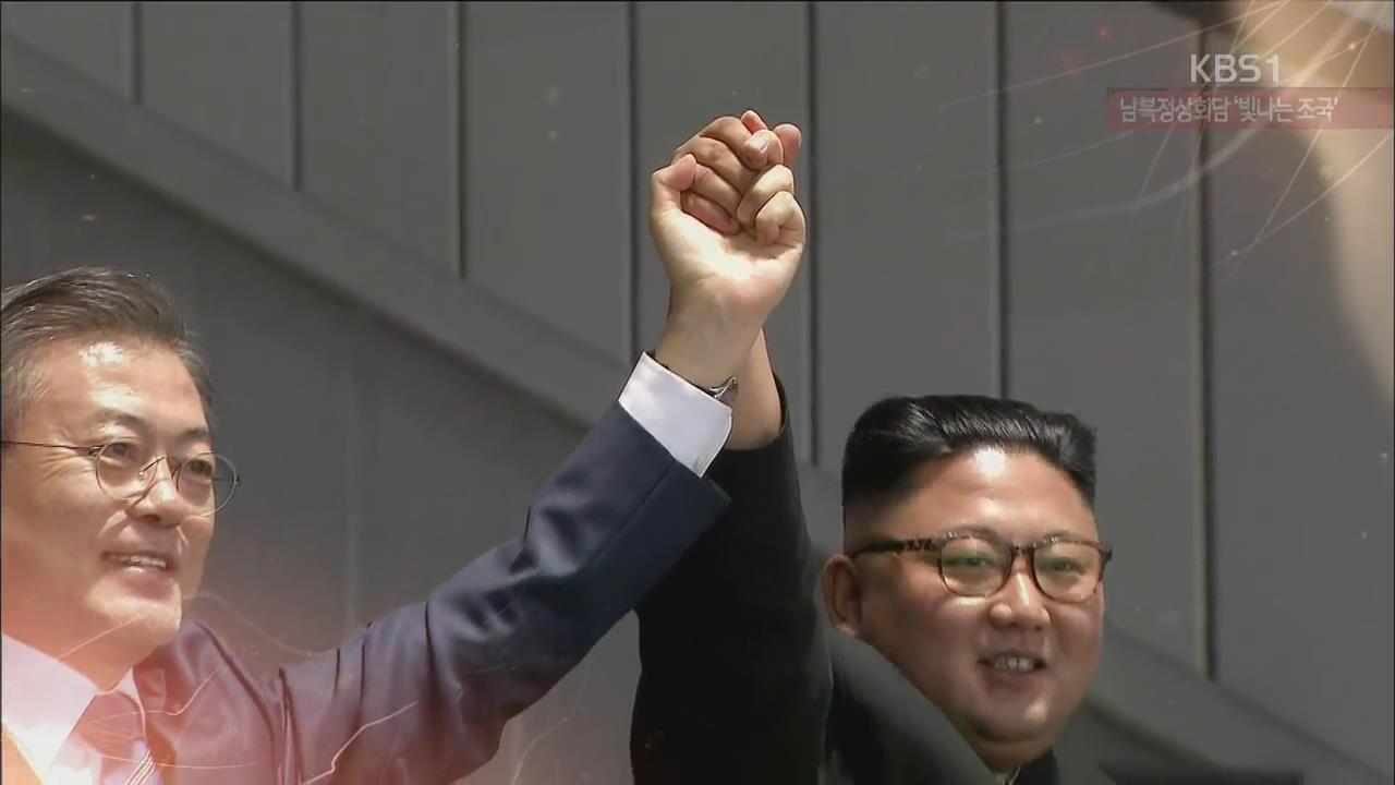 [북한 영상] 남북 정상회담 '빛나는 조국'