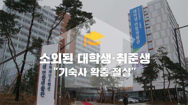 """[월세의 늪⑤] 소외된 대학생·취준생…""""기숙사 확충 절실"""""""