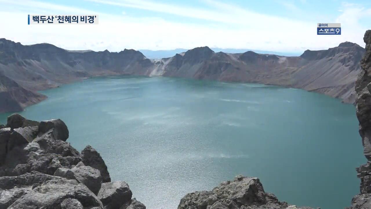 황금빛으로 물든 백두산…동서남북으로 오른 '천혜의 가을 비경'
