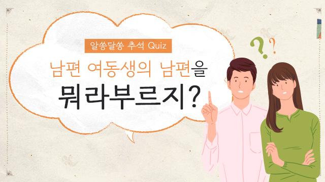 [카드뉴스] 남편 여동생의 남편은?…알쏭달쏭한 가족 호칭