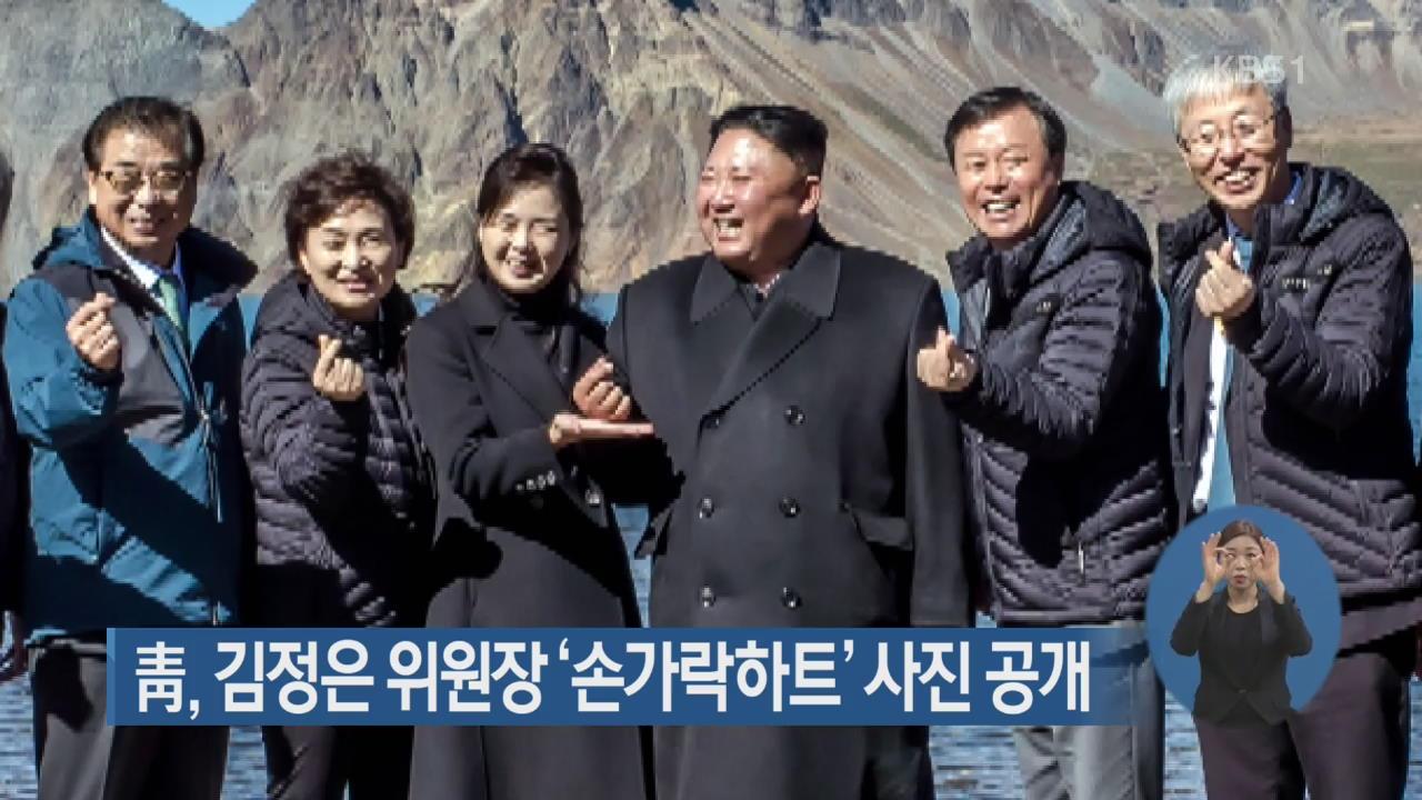靑, 김정은 위원장 '손가락하트' 사진 공개