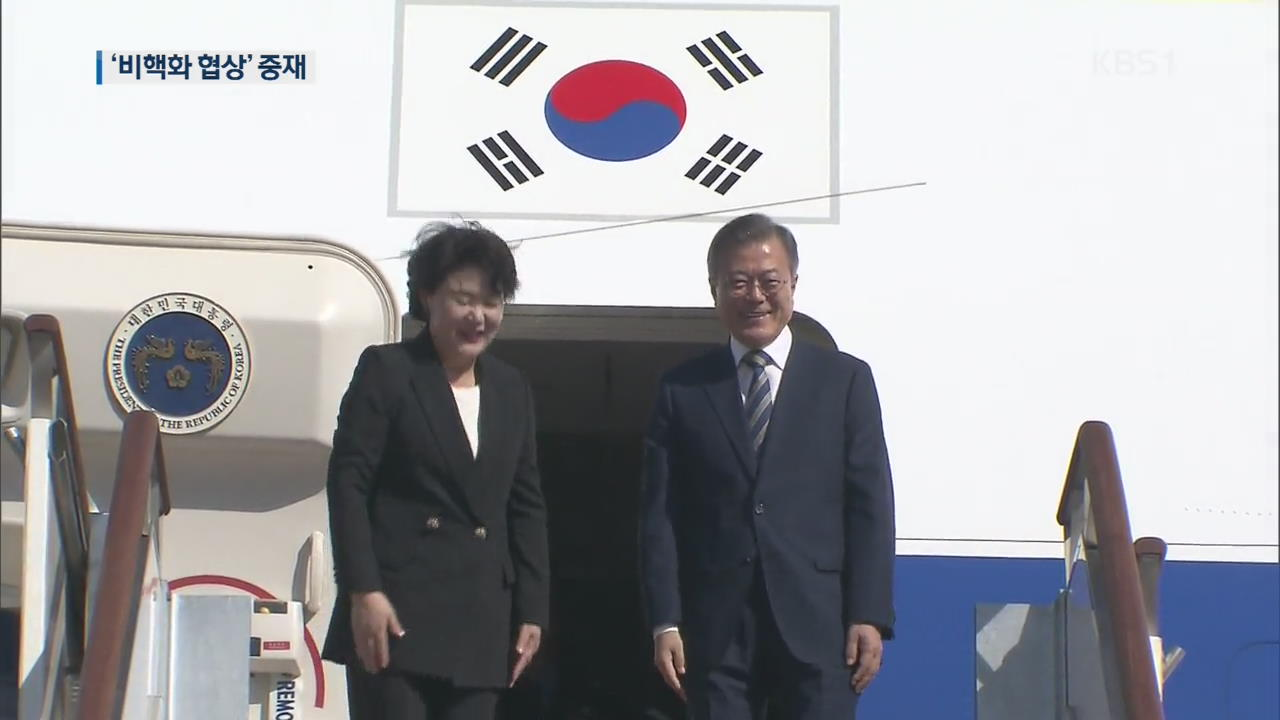 문 대통령, UN총회 참석차 출국…'비핵화 협상' 주목