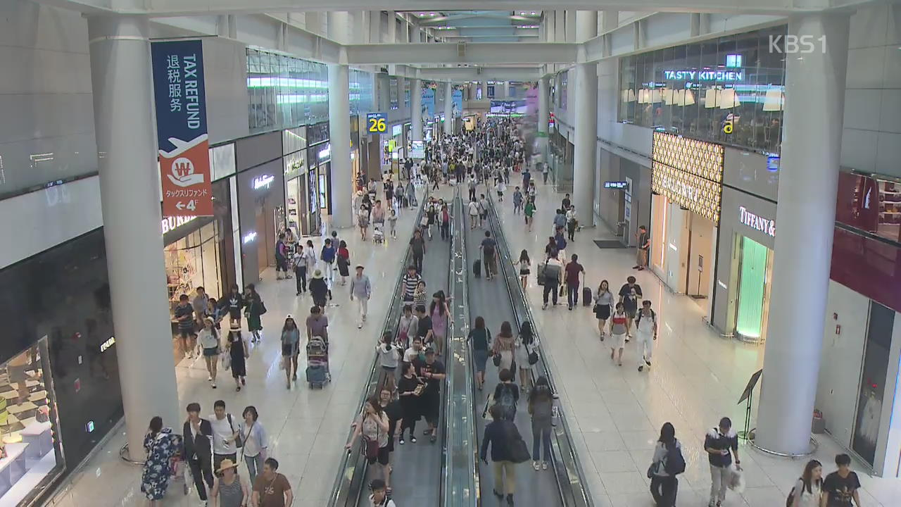 인천공항공사, 행사비 287억 '면세점에 떠넘기기'