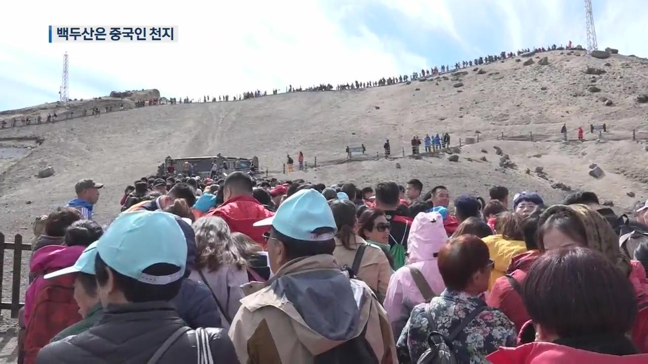 백두산은 '중국인 천지'…남북 관광사업은 '제자리'