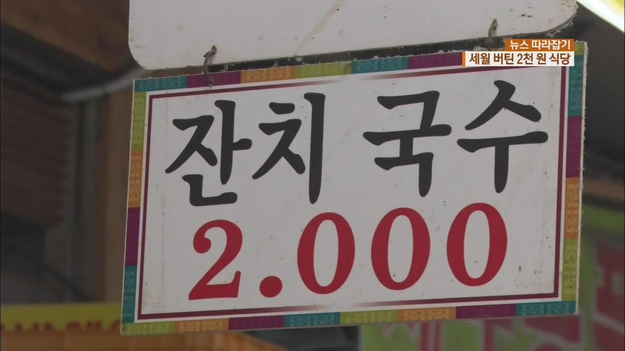 [뉴스 따라잡기] 국밥·잔치국수·자장면…'2천 원' 식당의 비결은?