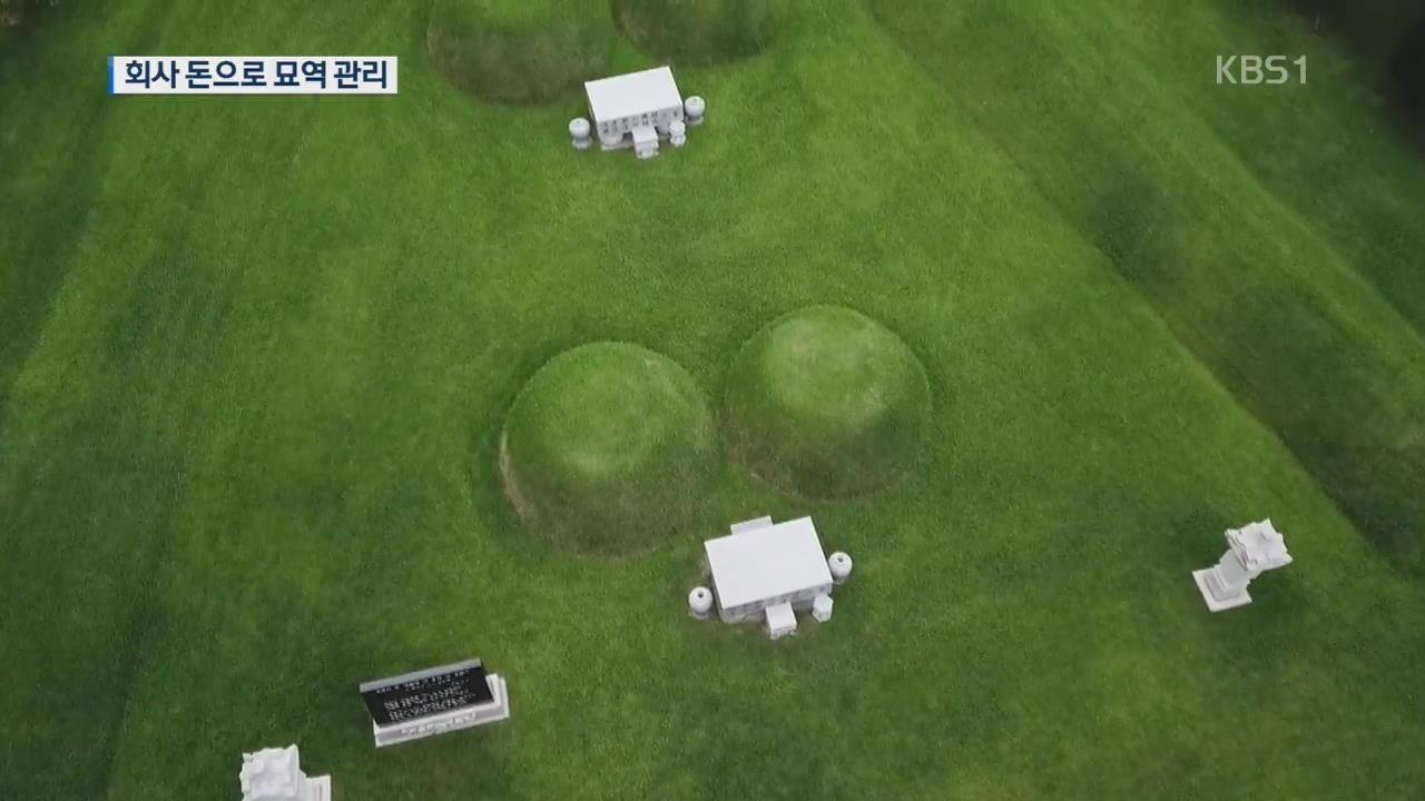[단독] '회삿돈'으로 묘역 관리…연간 수천만 원 '줄줄'