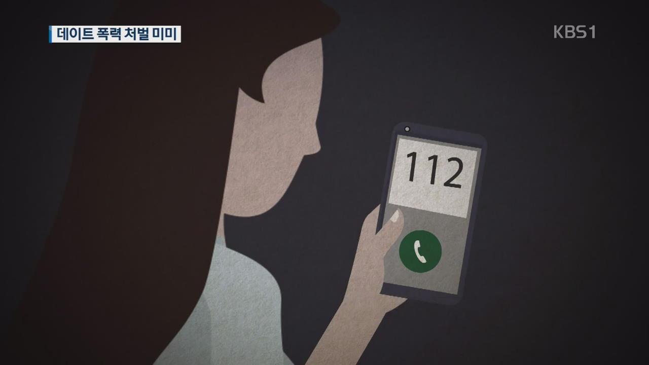[법이없다]② '부부'도 '남'도 아닌…사각지대 놓인 '데이트폭력'